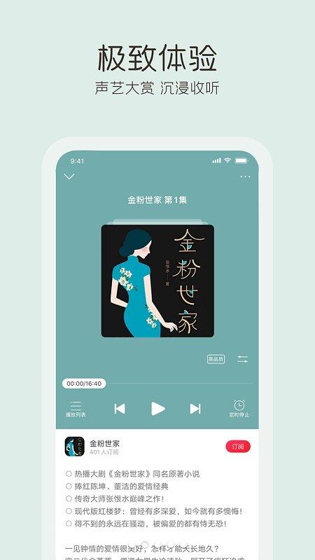 云听客户端安卓官方版 V6.15.0.5358