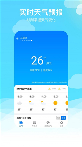 出行天气安卓官方版 V2.0.3