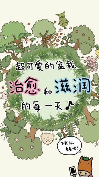 盆栽大师ios版 V1.1