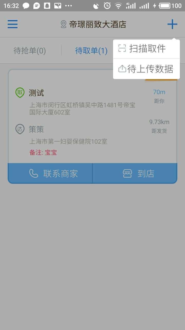 云递配ios版 V1.6.2