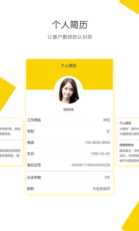 美柠家美容师ios版 V1.6.2