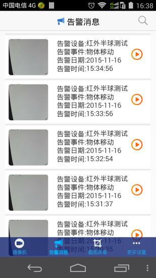 天翼看店ios版 V4.2.1