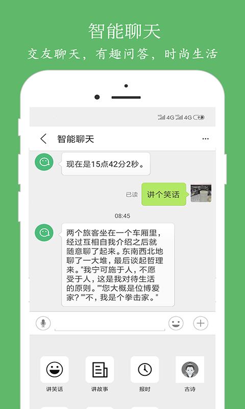 泉涌趣听安卓官方版 V1.1.0