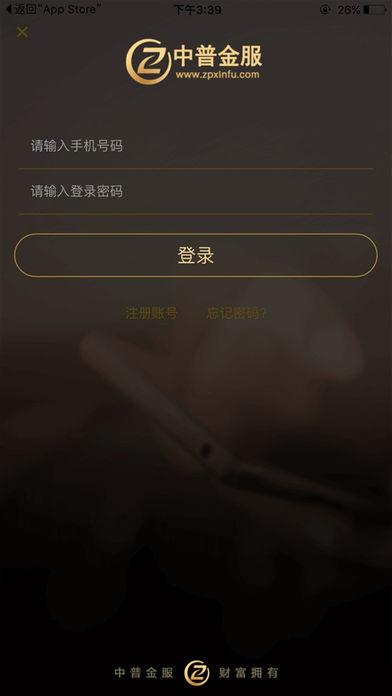 中普金服ios版 V2.1.5