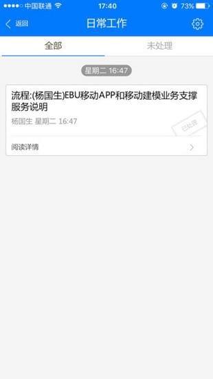 E-Mobileios版 V4.8.17