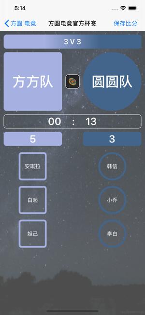 方圆电竞ios版 V1.0