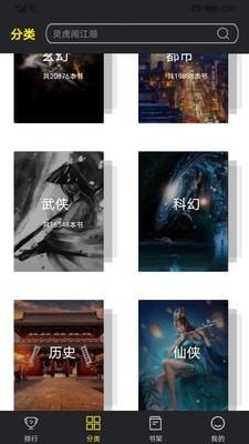 笔趣阁楼免费小说安卓版 V2.6.0