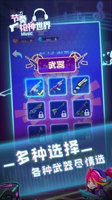 节奏枪神世界安卓版 V1.0.1