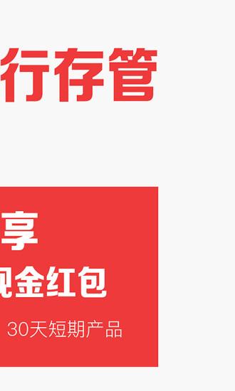 今日捷财安卓版 V3.4.4