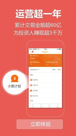 泰融理财安卓版 V3.1.7