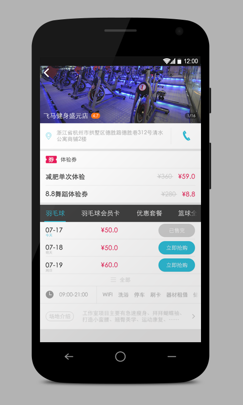 运动世界ios版 V3.5.2