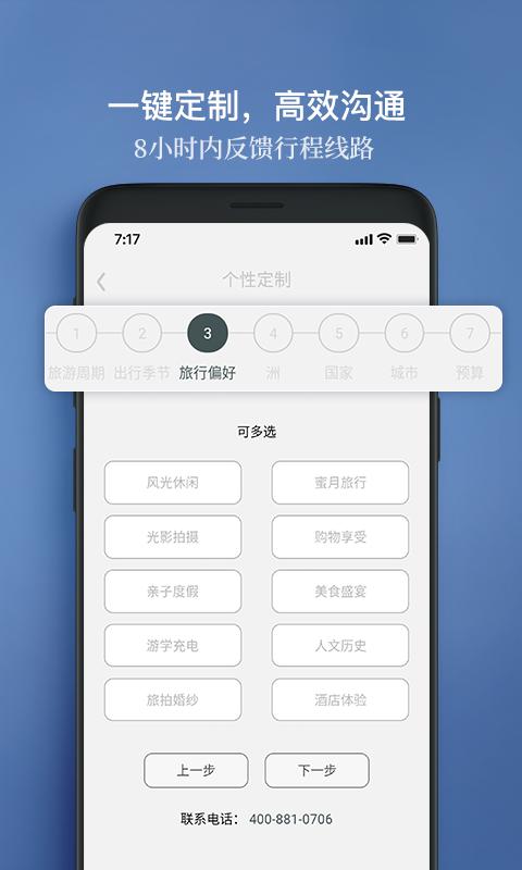 候鸟旅行ios版 V1.0.1