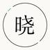 江湖百晓生安卓版 V2.3.1