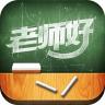 老师好安卓版 V5.5.5
