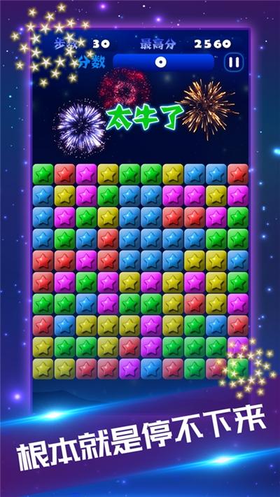 星星消消乐安卓官方版 V1.400518