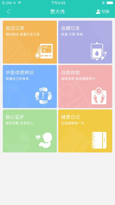 居民健康ios版 V1.8