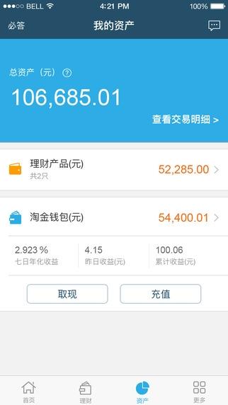 广发理财ios版 V1.10.3