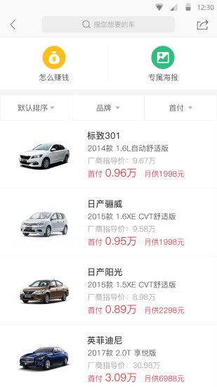 车经纪安卓版 V5.2.1