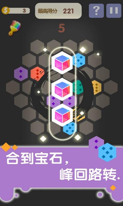 方块合合乐ios版 V1.0