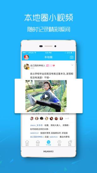大淄博安卓版 V3.0.1