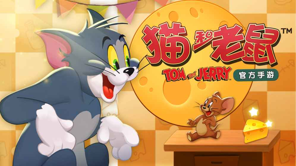 猫和老鼠ios竞技版 V5.5.0