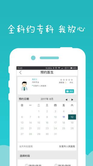 健康龙华ios版 V1.3.2