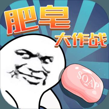 肥皂大作战安卓版 V1.0.7