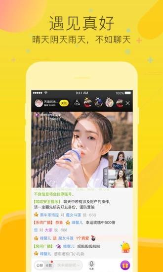 咪咪视频安卓破解版 V1.6.7