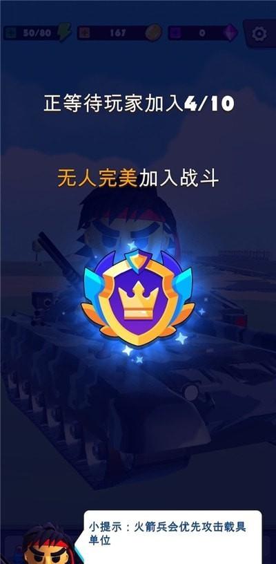 我军兵最多安卓版 V1.0.4