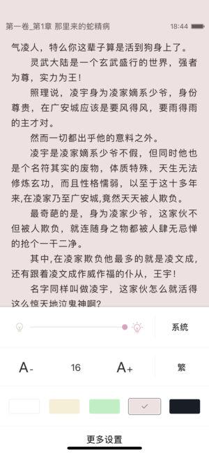 老子小说大全ios版 V1.4.0