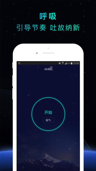 Wellios版 V2.2.0
