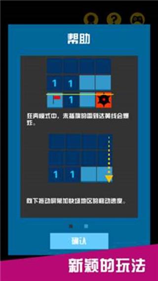 扫雷狂奔安卓版 V1.0.0
