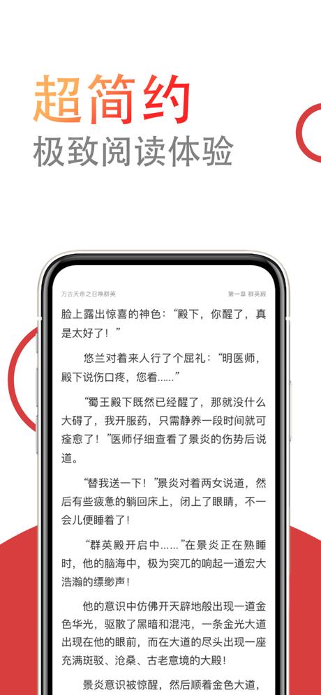 小说仓库ios版 V1.0