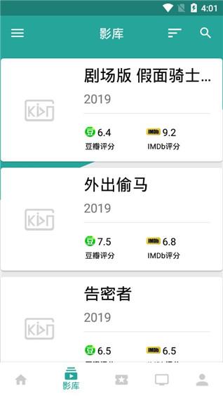 万磁王安卓破解版 V3.5.2