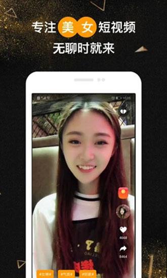 富二代短视频安卓版 V1.4.2