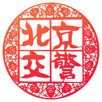 北京交警ios版 V2.4.5