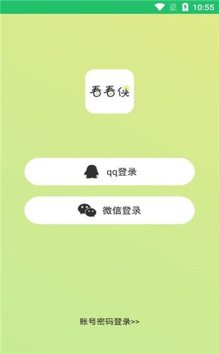 看看侠安卓版 V1.6.5