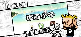 漫画小子ios版 V1.0.2