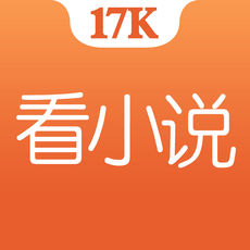 17K小说ios版 V5.8.8