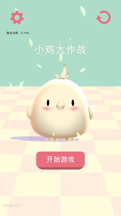 小鸡大作战安卓版 V0.0.13