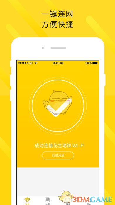 花生地铁WiFiios版 V5.4.1