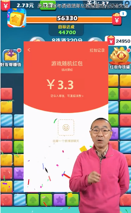 阿伟爱消消安卓版 V1.0.1