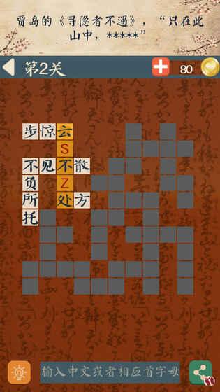中文填字ios版 V1.0