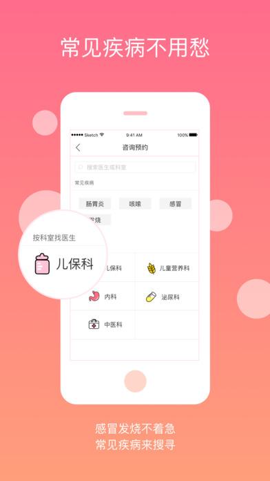 Q睿宝ios版 V1.5.20