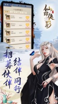 仙踪侠影安卓版 V1.0.1