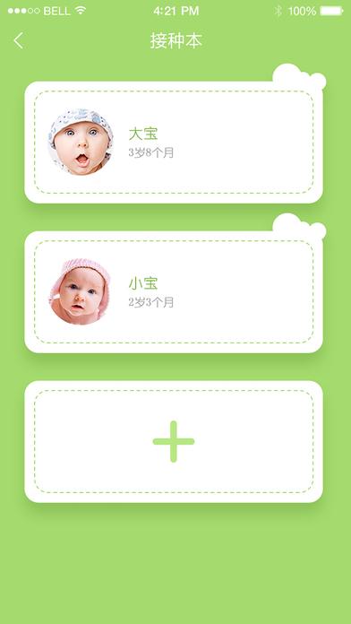 宝宝疫苗ios版 V1.0