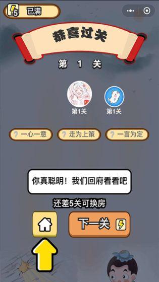 成语一品官安卓红包版 V1.0