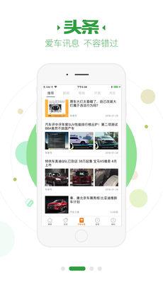 车商城ios版 V1.9.1