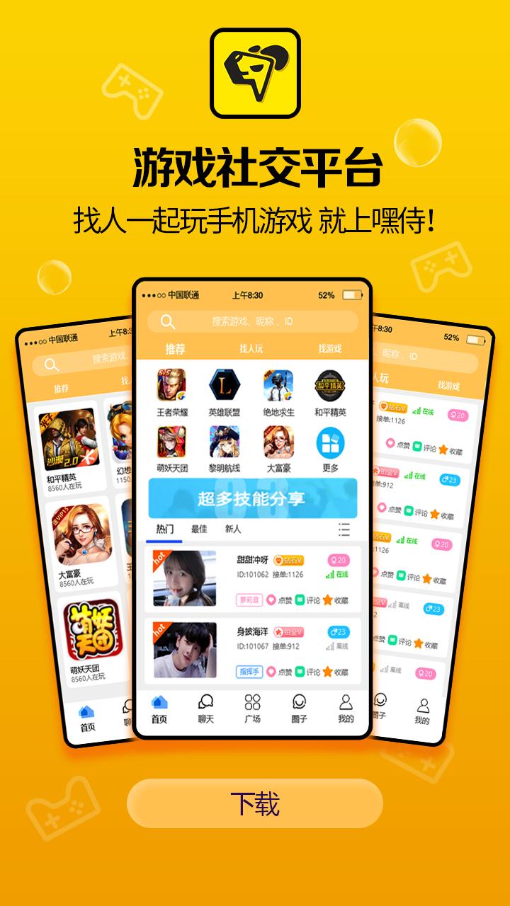 嘿侍安卓版 V1.5.6