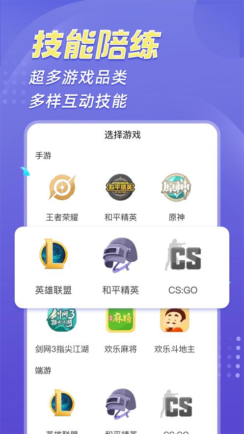 熊猫开黑安卓官方版 V1.5.8